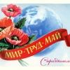 Бурков и Варнавский: «Времена меняются, но Первомай остается в календаре»