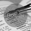 Срочный перевод - когда «время не ждет»