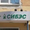 Возбуждено уголовное дело о мошенничестве в банке «Сибэс»