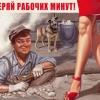 Омичи увидят советских красоток в стиле пин-ап