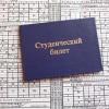 У омских студентов появятся собственные дисконтные карты