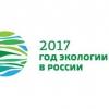 В Год экологии 4 мероприятия Омской области включили в федеральный список