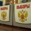 В ближайшие 20 дней омский избирком ждет документы от кандидатов в губернаторы
