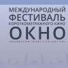 В Омске стартовал фестиваль короткометражек «ОКНО»
