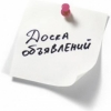 Бесплатные объявления Омска – решение всех проблем