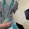 Омич потерял 30 тысяч рублей из-за желания заработать на ставках