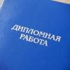 Подготовка дипломных и курсовых работ