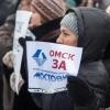 """Сотни омичей вышли на митинг в поддержку """"Мостовика"""""""