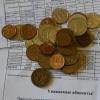 В Омской области коммуналка подорожает на 1,7%
