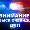 В Омске разыскивают водителя, сбившего пешехода