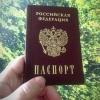 Омичи могут получить «Паспорт за час»