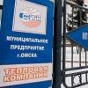 Омская мэрия срочно ищет банк для погашения долга «Тепловой компании»
