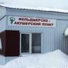 Опубликован список омских сел, в которых откроют фельдшерско-акушерские пункты