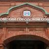 Омская мэрия увеличит штат чиновников