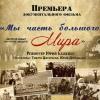 Омский режиссер презентует новый фильм ко Дню Победы