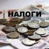 Омские налогоплательщики пополнили областной бюджет на 7 миллиардов рублей