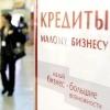 Кредиты малому бизнесу в Казахстане