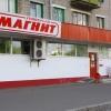 """Магниты"" притянуло к МДМ-Банку"