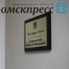 Прокуратура внесла Вячеславу Двораковскому представление за киоски по Омску