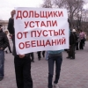 Омские профсоюзы поддержат обманутых дольщиков митингом