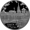 Банк России выпустил серебряную монету «300-летие основания г. Омска»