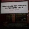 Омичи обсуждают загадочный плакат с надписью «повод жить в Омске»