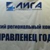 Лига управленцев торжественно подвела итоги года