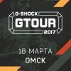 В Омске пройдет финальная встреча GTOUR