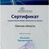 Высокий результат прозрачности в госзакупках показала Омская область