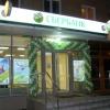 Новый офис самообслуживания ОАО Сбербанка России открыт в Омске