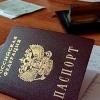 В Омске начался эксперимент по смене паспорта за час