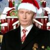 Новогоднее поздравления путина прикол