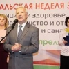 В Челябинской области стартовал «Девятый южноуральский профилактический форум»