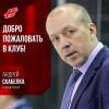 Новым тренером «Авангарда» стал Андрей Скабелка
