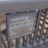 Еще 60 млн рублей выделила Омская область на ремонт Юбилейного моста