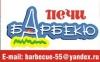 Печи-барбекю в Омске