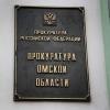 Спиридонова освободили от должности прокурора Омской области