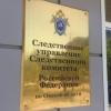 В омском Следкоме назначили следующего исполняющего обязанности руководителя