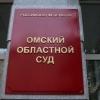 Единственный кандидат претендует на пост главы Омского облсуда