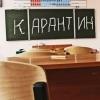 В Омске карантин объявлен в 15 школах