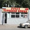 В Омске на остановках перестанут торговать шаурмой