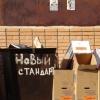 Регоператором в Омской области теперь будет руководить управляющая организация