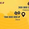 Омск вошел в ТОП-10 крупных лотерейных побед