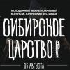 В Омске пройдет лучный турнир, пушкарские и стрелецкие состязания