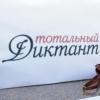 """Омск вошел в тройку лидеров по количеству площадок для """"Тотального диктанта"""""""