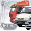 Лизинг легкового транспорта: основные преимущества