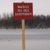 За выход на лед в запрещенных местах омичей будут штрафовать