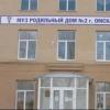 Минздрав прокомментировал падение женщины из окна роддома №2