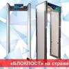 Металлодетекторы – «БЛОКПОСТ» безопасности