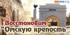"Восстановим ""Омскую крепость"""